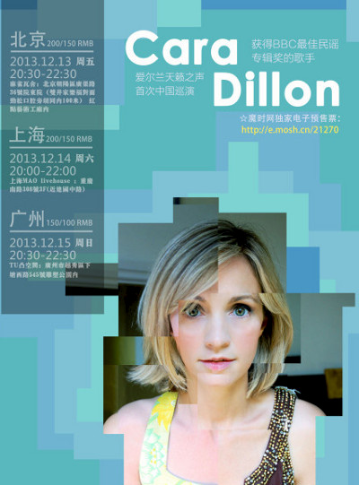 event-cara-dillon-show-in-shanghai-poster-mask9